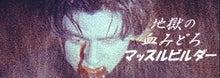 $地獄の血みどろマッスルビルダー-バナー01