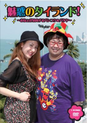 $タイ好き巨漢おねぇタレント・ガンモのブログ~!!!