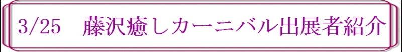 3/25(日)月の木  いわさよしこさん出展者紹介52 藤沢癒しカーニバル