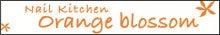 オレンジのつぼみたち ~ネイルスクール生・みかんのブログ~