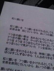 $太陽族花男のオフィシャルブログ「太陽族★花男のはなたれ日記」powered byアメブロ-虹に願いをかけるなら