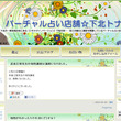 FC2ブログカスタマ…
