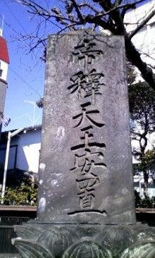 陰陽師【賀茂じい】の開運ブログ-120219_104734.JPG
