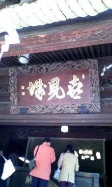 陰陽師【賀茂じい】の開運ブログ-120219_111127.JPG
