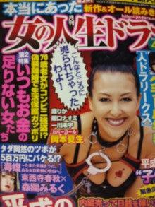岡本夏生オフィシャルブログ「人生ガチンコすぎるわよ!」Powered by Ameba-DVC00342.jpg
