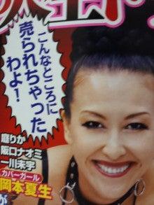 岡本夏生オフィシャルブログ「人生ガチンコすぎるわよ!」Powered by Ameba-DVC00344.jpg