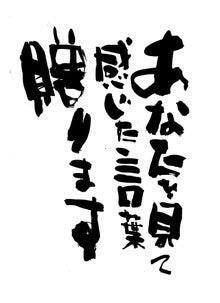 $書家satoshi