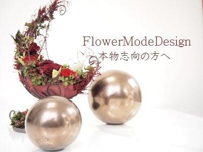 $大阪市周辺 プリザーブドフラワー教室/flowermodedesign