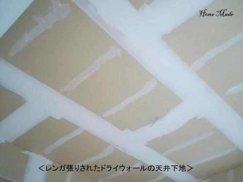 $住まいと環境~手づくり輸入住宅のホームメイド-天井下地