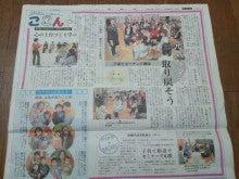 『子育てサポーターエンジェルリング』のブログ-上毛新聞