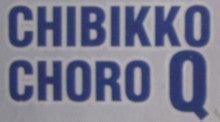 チョロQ☆スタイル-CHIBIKKO CHOROQ