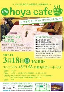 ~福井ワールドカフェ~『 hoya cafe 』-第7回hoya-cafe