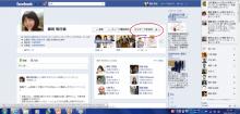 空の散歩道  ~ビジネス・シナリオ・コンサルタント☆ナイトのひとりごと~                   -FACEBOOK メッセージに資料を添付する方法
