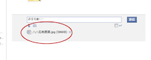 空の散歩道  ~ビジネス・シナリオ・コンサルタント☆ナイトのひとりごと~                   -FACEBOOK メッセージに資料を添付