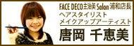 $Beauty処方箋:美容室[FACE DECOフェイスデコ]埼玉県さいたま(浦和)・所沢/東京都東村山(久米川)