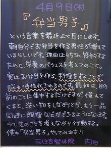 $もとすみ日記-弁当男子