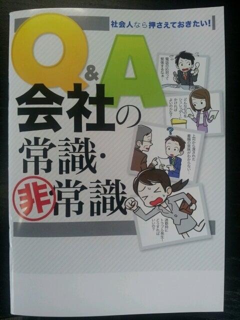 東戸塚の司法書士のブログ