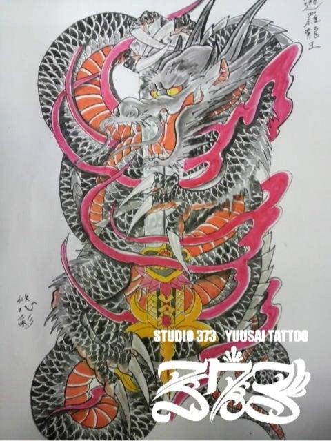 龍 | 悠彩ブログ