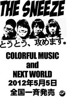 $太陽族花男のオフィシャルブログ「太陽族★花男のはなたれ日記」powered byアメブロ-どっこい生きてる音楽だ