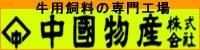 シェパード中国物産家畜診療所のブログ-chugokubussan