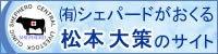 シェパード中国物産家畜診療所のブログ-shepherd