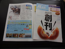 PERA PERA muroran☆英語で室蘭をガイドしよう!←の、応援団ブログ