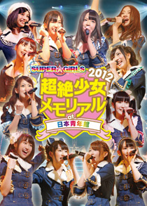 $SUPER☆GiRLS (スーパーガールズ)オフィシャルブログ powered by Ameba