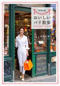 中村江里子オフィシャルブログ「ERIKO NAKAMURA OFFICIAL BLOG」Powered by Ameba
