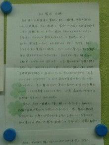 森田カイロの日常