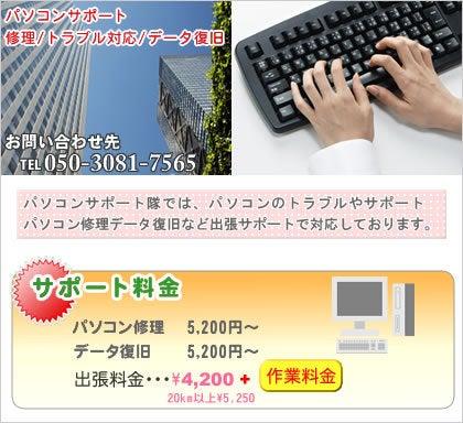 パソコンサポート隊のブログ