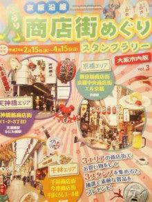 天神橋筋商店街 一天(いってん) 前略お客さん-120223_170701.jpg