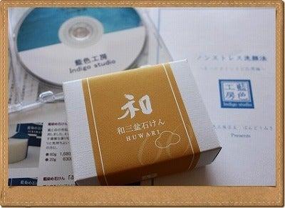 ★☆ わんこな毎日 ☆★-和三盆石鹸 ふわり
