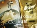 QVC ショップチャンネル 参鶏湯 比較