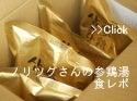金本Jノリツグ 参鶏湯 口コミ ブログ