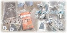 $Alivio *emiのブログ