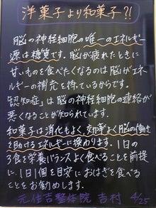 $もとすみ日記-洋菓子より和菓子