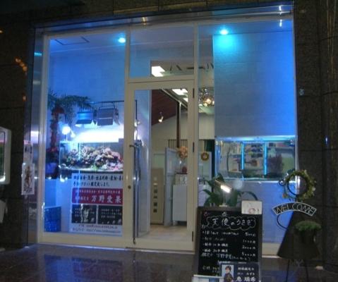 $神戸 元町 占い館【天使のうさぎの日記】万野愛果(まんの あいか)