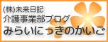 $安倍康一オフィシャルブログ 未来日記