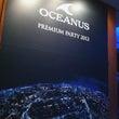 OCEANUSプレミ…