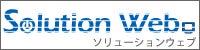 ソリューションウェブ