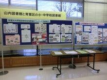 やまちゃんのホッとブログ-展示学校