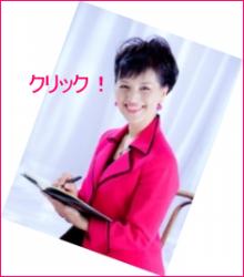 朝倉千恵子ブログ 『情熱』社長の一日一分ビジネスパワーブログ Powered by Ameba