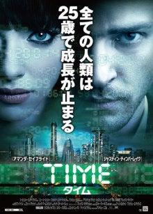 勝手に映画紹介!?-TIME/タイム