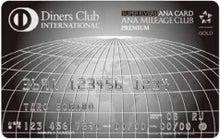 クレジットカードミシュラン・ブログ-ANA Diners SFC Premium