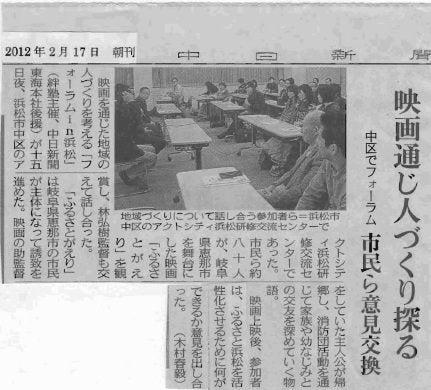 $ワークライフバランス 大田区の女性社長日記-中日新聞記事