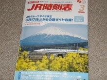 あゆ好き2号のあゆバカ日記-JR時刻表
