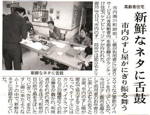 株式会社ネクストビジョンのブログ-日高新報