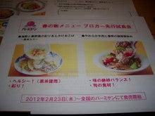 フードアナリスト&温泉ソムリエ・あまのじゃくの食道楽日記