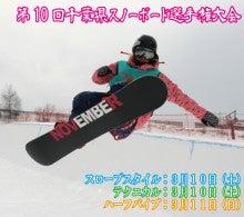会津高原たかつえ|TAKATSUEスタッフブログ☆Takatsue's Back door-第10回千葉県スノーボード選手権大会
