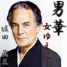 堀田眞三(グランパ)のブログ